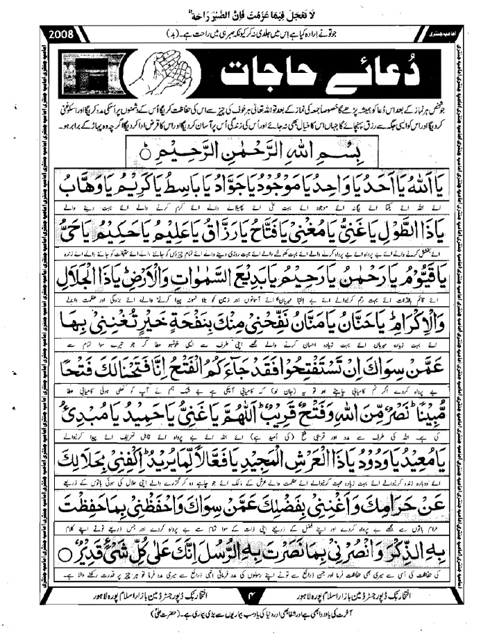 dua e sabasab pdf download