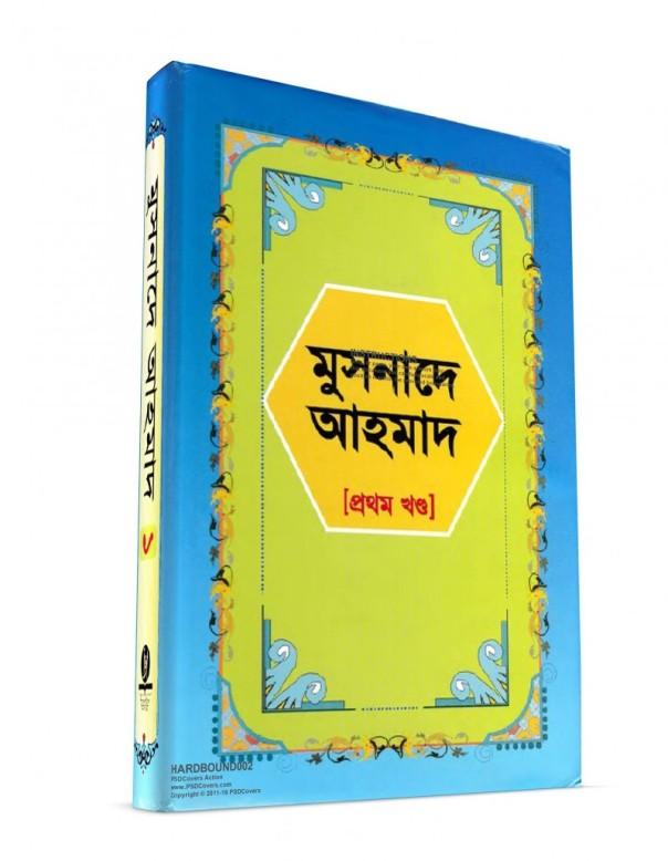Musnad-Ahmad-1st-Part-799x1030